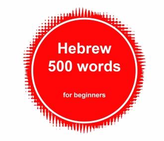 the-500-most-important-hebrew-words-to-speak